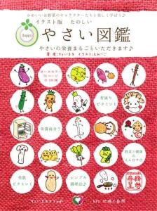イラスト版たのしい野菜図鑑