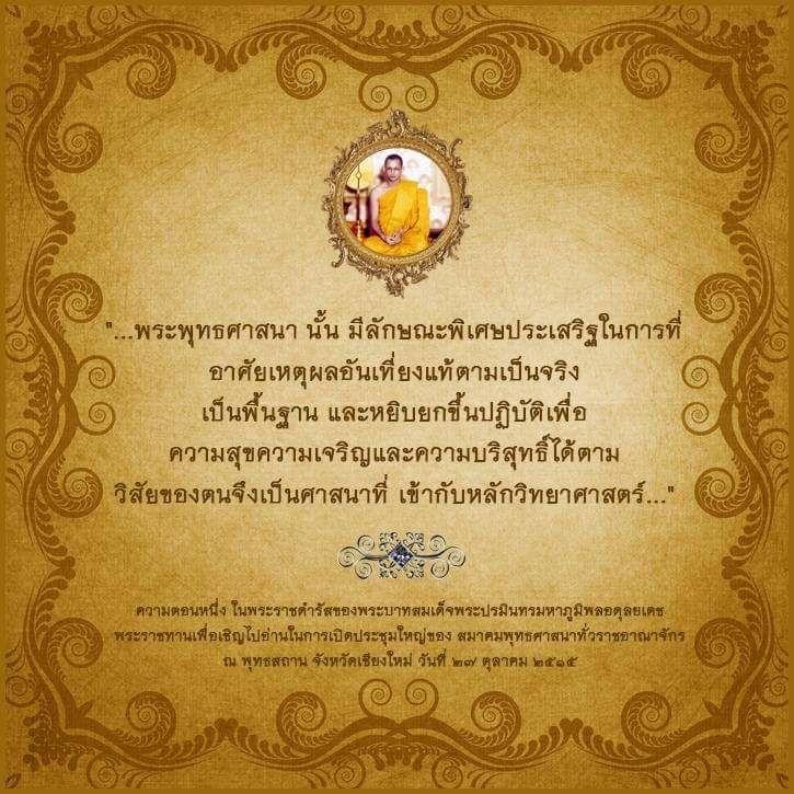 仏教 今日のお言葉