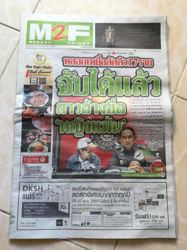 バンコク 無料新聞
