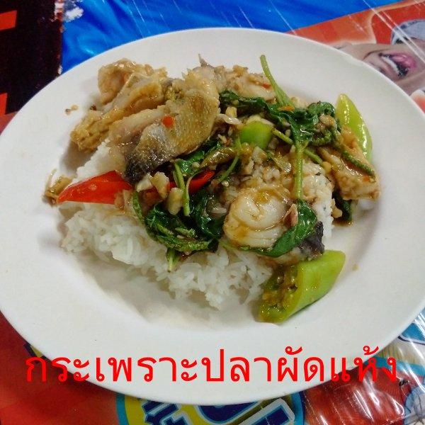 กระเพราะปลาผัดแห้ง タイ料理