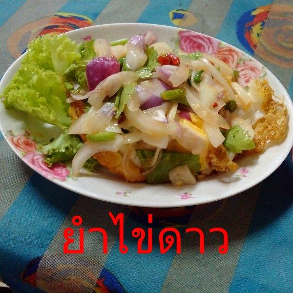 ยำไข่ดาว タイ料理メニュー