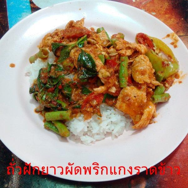 ถั่วฝักยาวผัดพริกแกงราดข้าว タイ料理