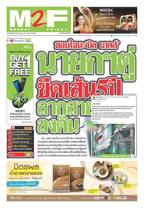 無料新聞でタイ語学習