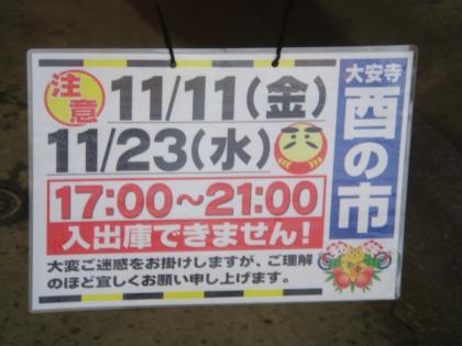 平成28年11月パーク24入口の看板表示