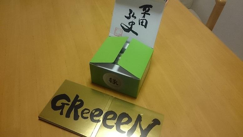 GReeeeN_Hiratahirosi2.jpg