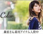 Color 森泉着用アイテムが激安 ファッション通販サイト