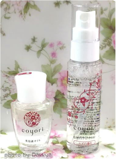 Coyori美容液オイル アロマミストプレゼントキャンペーン