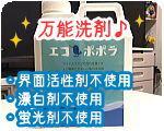 界面活性剤・漂白剤・蛍光剤不使用の家庭用洗剤「エコポポラ」