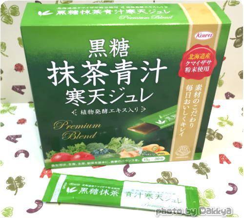 黒糖抹茶青汁寒天ジュレ 口コミ!新感覚の青汁