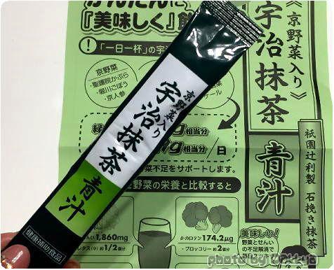 京野菜入り宇治抹茶 青汁