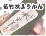 お取り寄せギフトのオンラインショッピング 【彩菓庵おおき】の若竹水ようかん