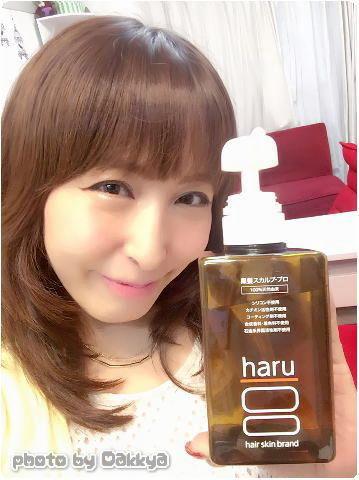 haru 黒髪スカルププロ オールインワンノンシリコンシャンプー口コミ だっきゃ