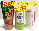 しみ込む豆乳キャンペーン+12円でもう1商品もらえる!
