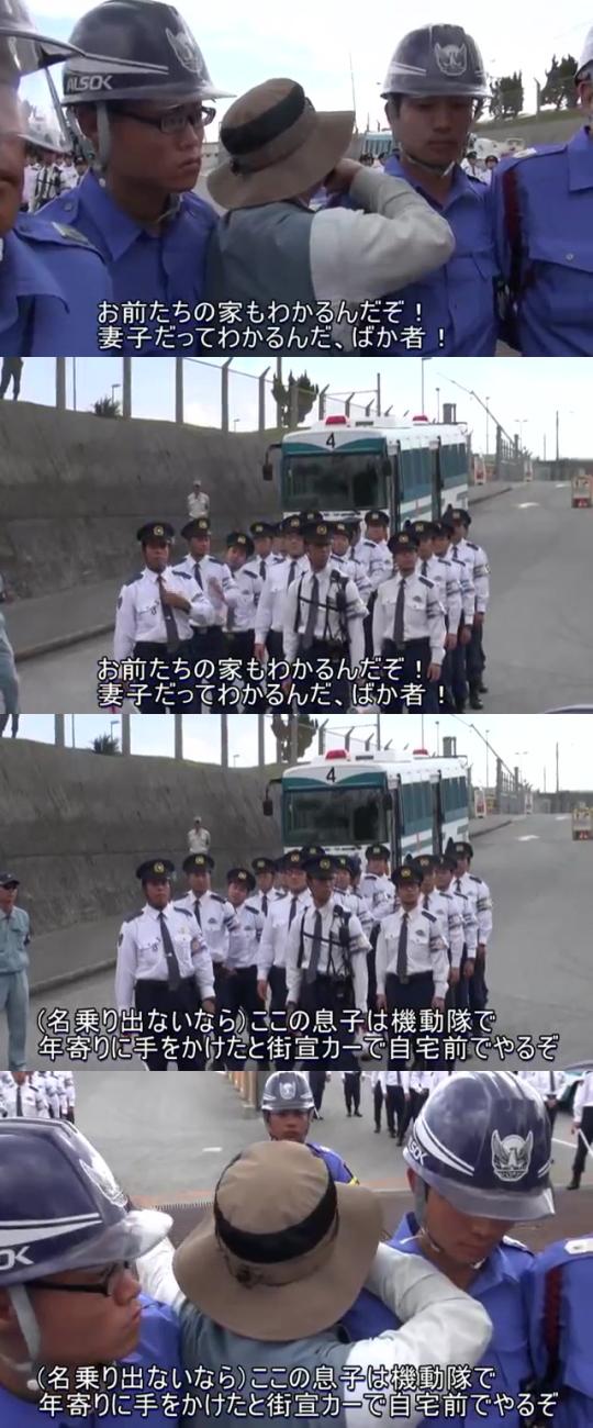 沖縄左翼恫喝
