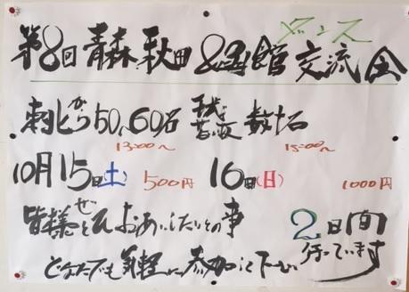 20151015syouen.jpg