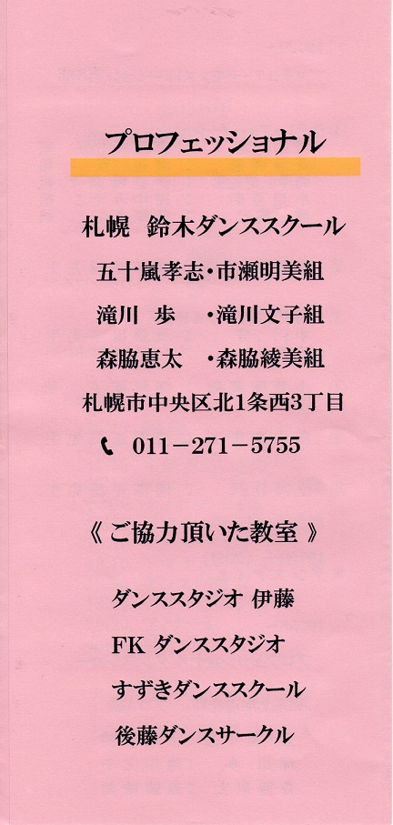 20160619takizawa2.jpg