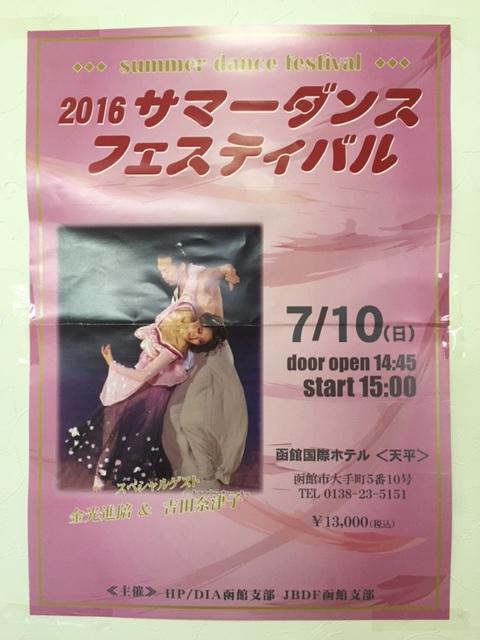 20160710jbdf.jpg