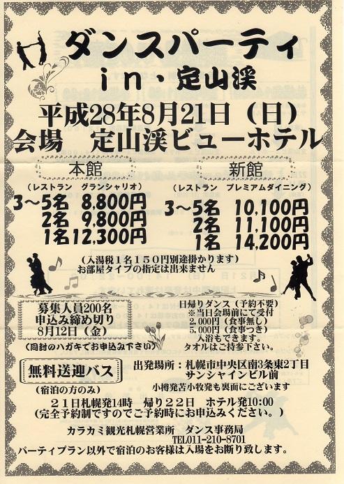 20160821karakami.jpg