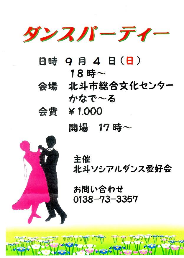 20160904hokuto.jpg