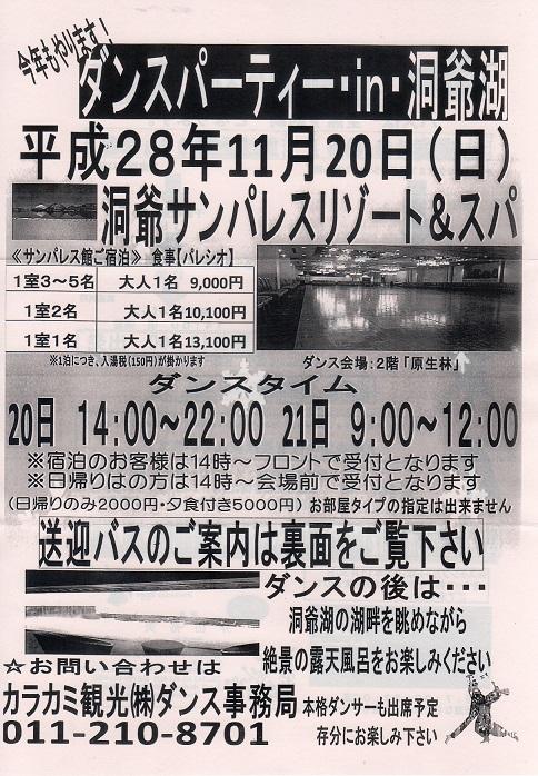 20161120karakami.jpg