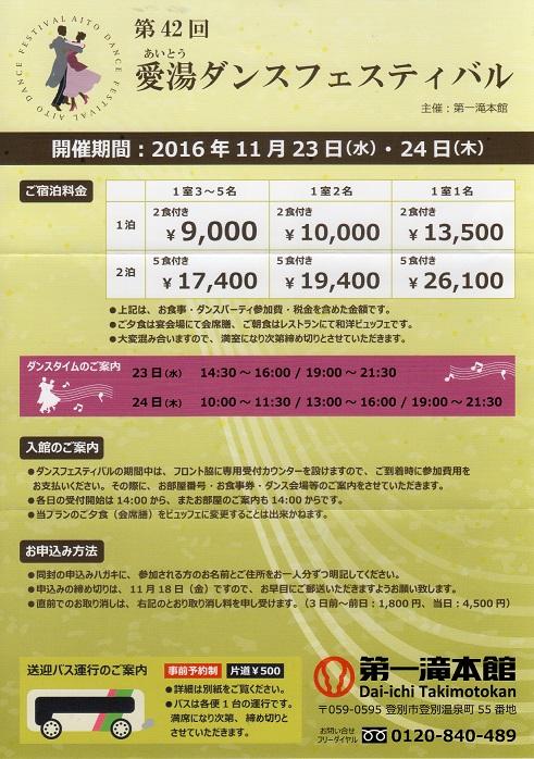 20161123takimoto.jpg