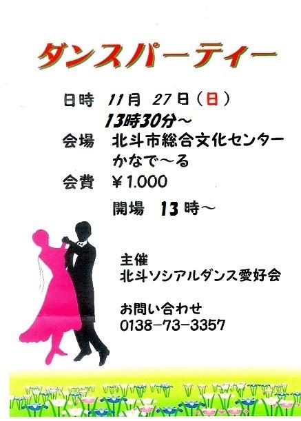 20161127hokuto.jpg