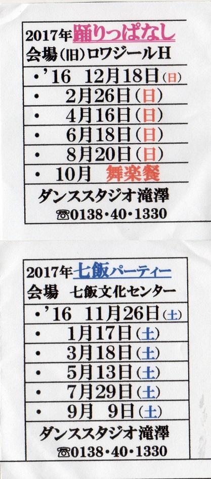 2017takizawa.jpg