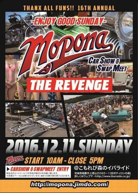 mopona20161211.jpg