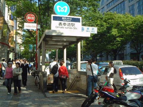 東京メトロ 表参道駅(1)