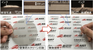 AIST_nanoin_screen_print_image2.jpg