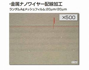 RICOH_laser_LA-1100_Metal-nano-wire--patterning_image1.jpg