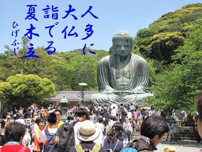 20160505daidutsu04A.jpg