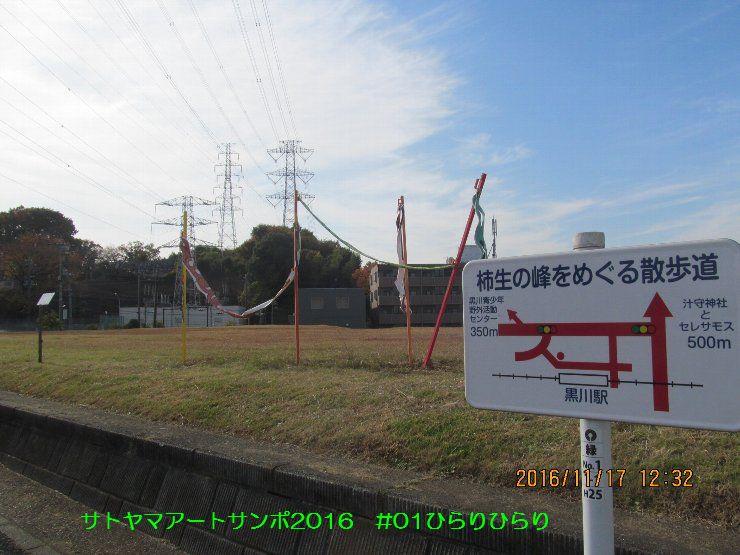 201611kuroart02.jpg
