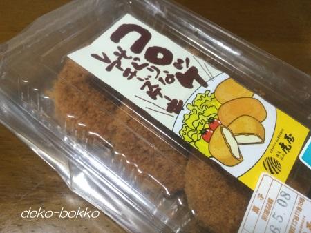 虎屋 レアチーズケーキそっくりなコロッケ 201605
