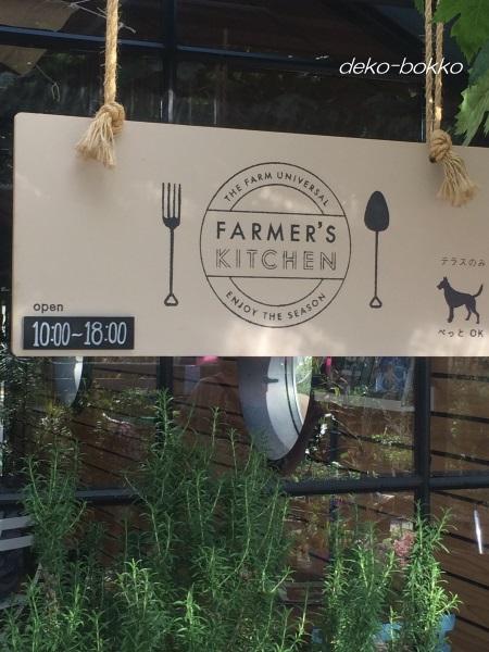 the Farm UNIVERSAL KITCHEN 201605
