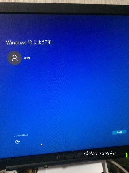 Windows10にようこそ 201605
