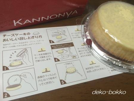 ヨーコさんよりおいしいお土産 201605