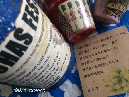 MARRYちゃんよりロハス予言リメ缶 201605