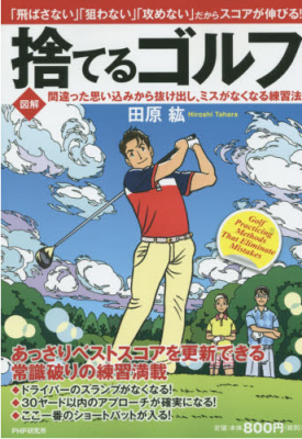 suterugolf.png