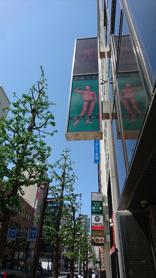 0531札幌駅前のなぞの焼き肉屋の看板