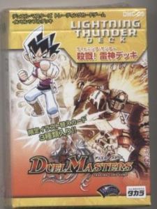 DMC-05 「殺戮!雷神(ライトニング・サンダー)デッキ」
