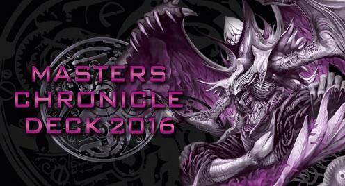 マスターズ・クロニクル・デッキ2016終焉の悪魔神