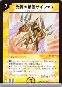 光翼の精霊サイフォスmcd