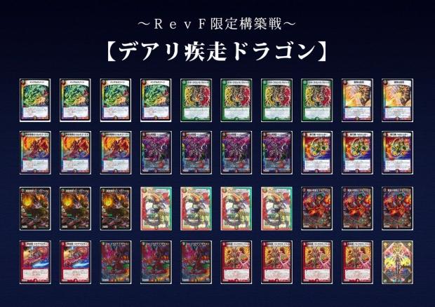RevF限定構築戦デアリ疾走ドラゴン2