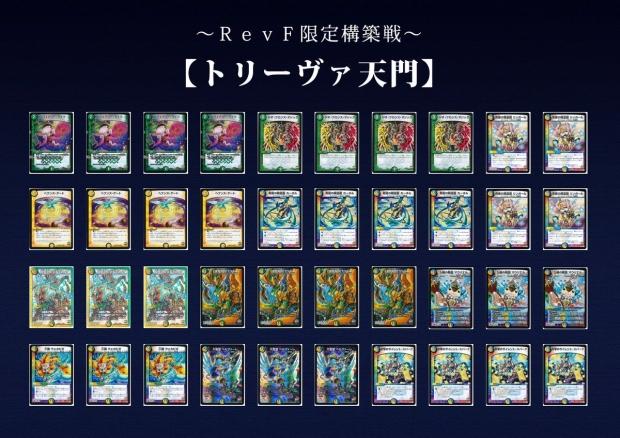 RevF限定構築戦トリーヴァ天門2