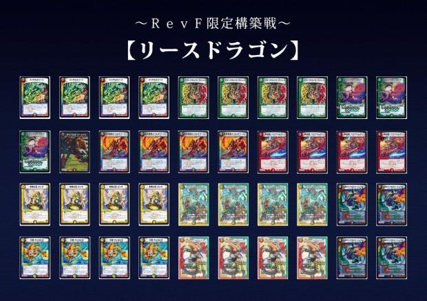 RevF限定構築戦リースドラゴン2