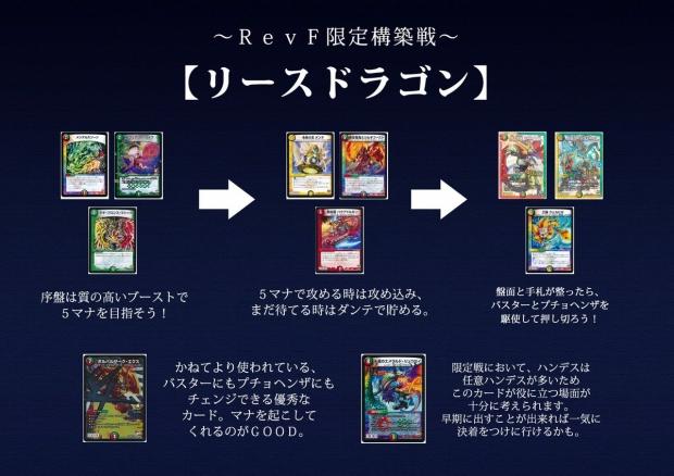 RevF限定構築戦リースドラゴン1