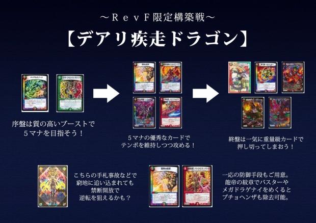 RevF限定構築戦デアリ疾走ドラゴン1