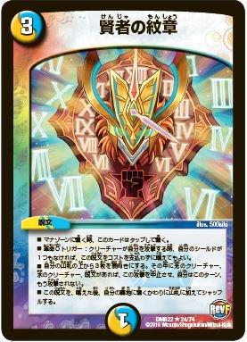 賢者の紋章