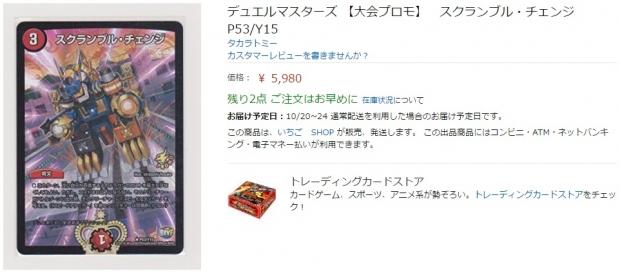 スクランブル・チェンジ プロモ amazon